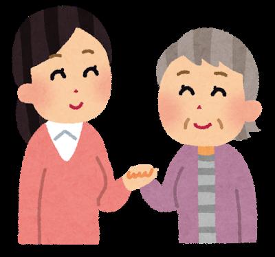 お年寄りの手を取る女性